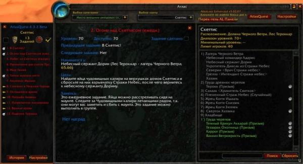 Atlas Quest 3.2.0