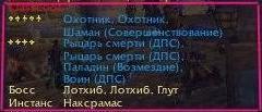 ClassLoot 3.3 RU