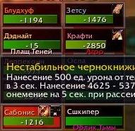 sRaidFrames 3.3 RU