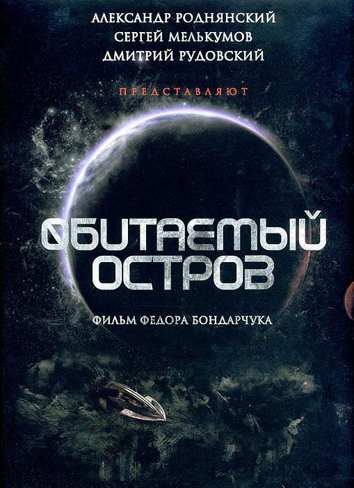 http://gameplus.my1.ru/kino/ob.ostrov2.jpg